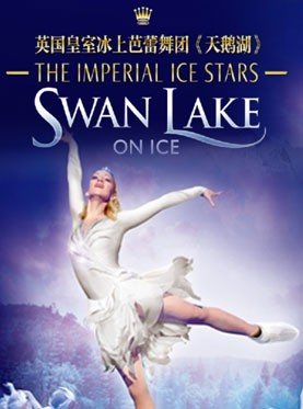 Stage Gerbs and Salamanders feature in Swan Lake on Ice